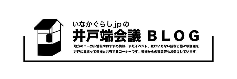 井戸端会議BLOG